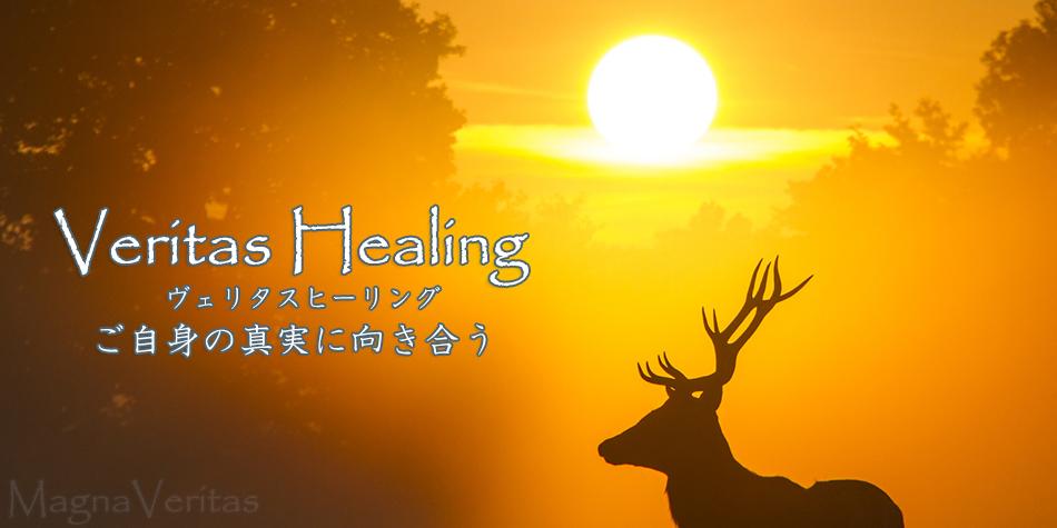 Veritas Healing ヴェリタスヒーリング